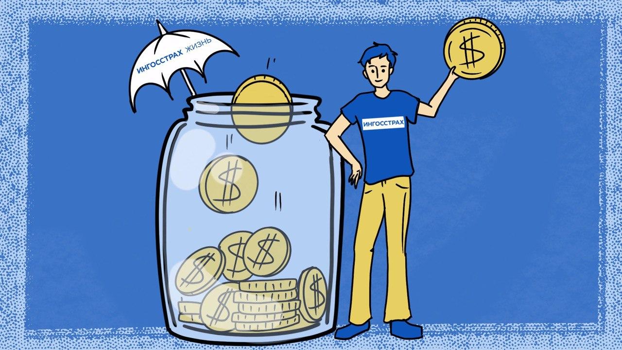 Оформить накопительное страхование жизни онлайн от 200 рублей в день
