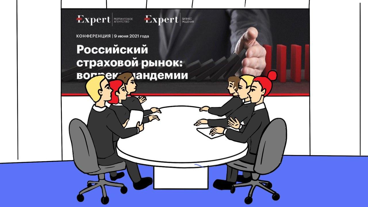 """""""Эксперт РА"""" проводит конференцию """"Российский страховой рынок: вопреки пандемии"""""""