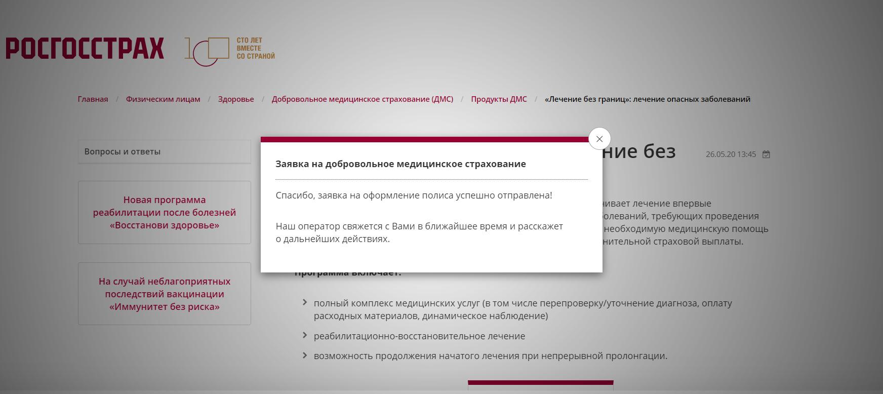 """РГС заявка на программу """"Лечение без границ"""""""