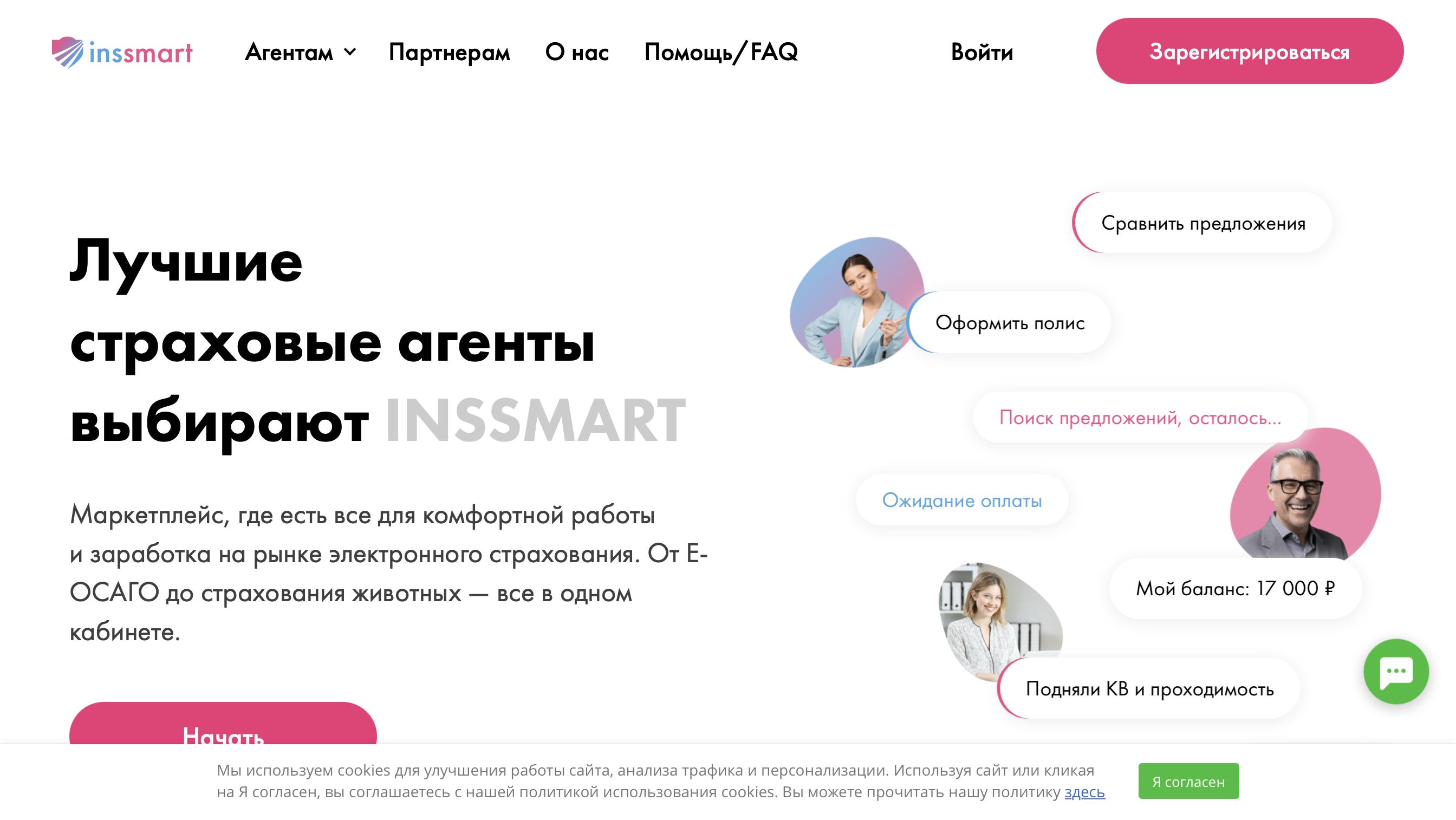 InsSmart - умный онлайн сервис для агентов?
