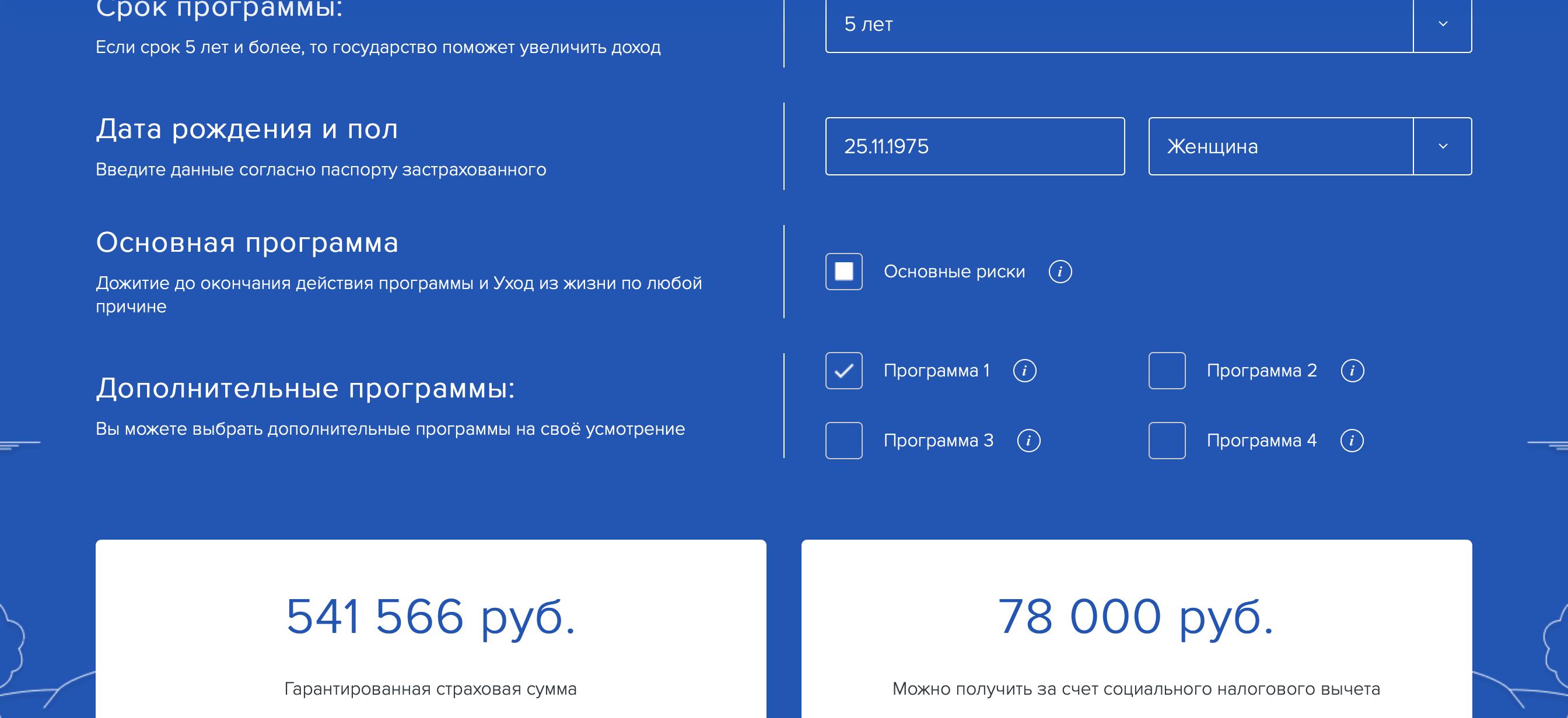 Оформить накопительное страхование жизни онлайн от 100 рублей в день