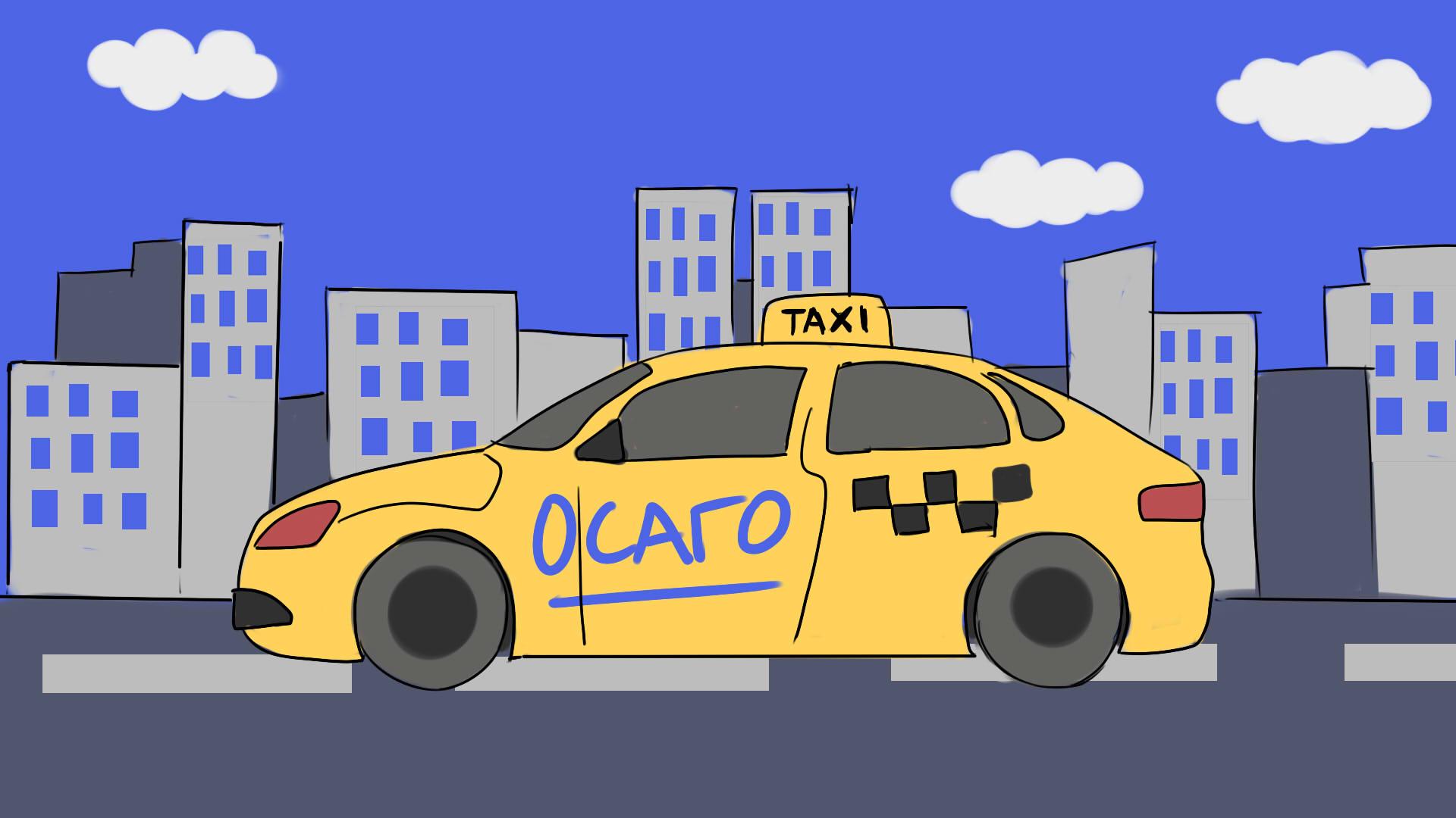 Как оформить ОСАГО таксистам честно и открыто?