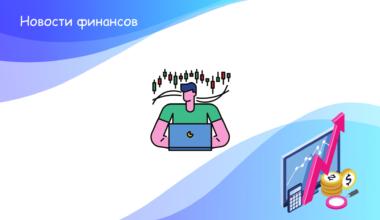 Инвестиции в России: куда вложить деньги в 2021 году?