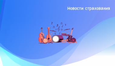 Страхование музыкальных инструментов