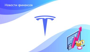 Panasonic продала акции Tesla
