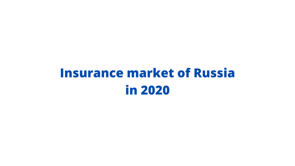 Results and analysis of the insurance market of Russia in 2020