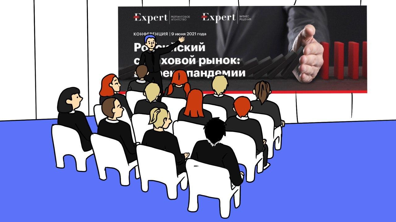 Страховой рынок России 2021 - пандемии скажем нет