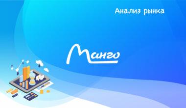 Манго наиншурили 15 млн рублей в 1 квартале 2021