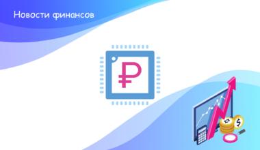 Валюта в новом облике: когда ожидать цифровой рубль в России?
