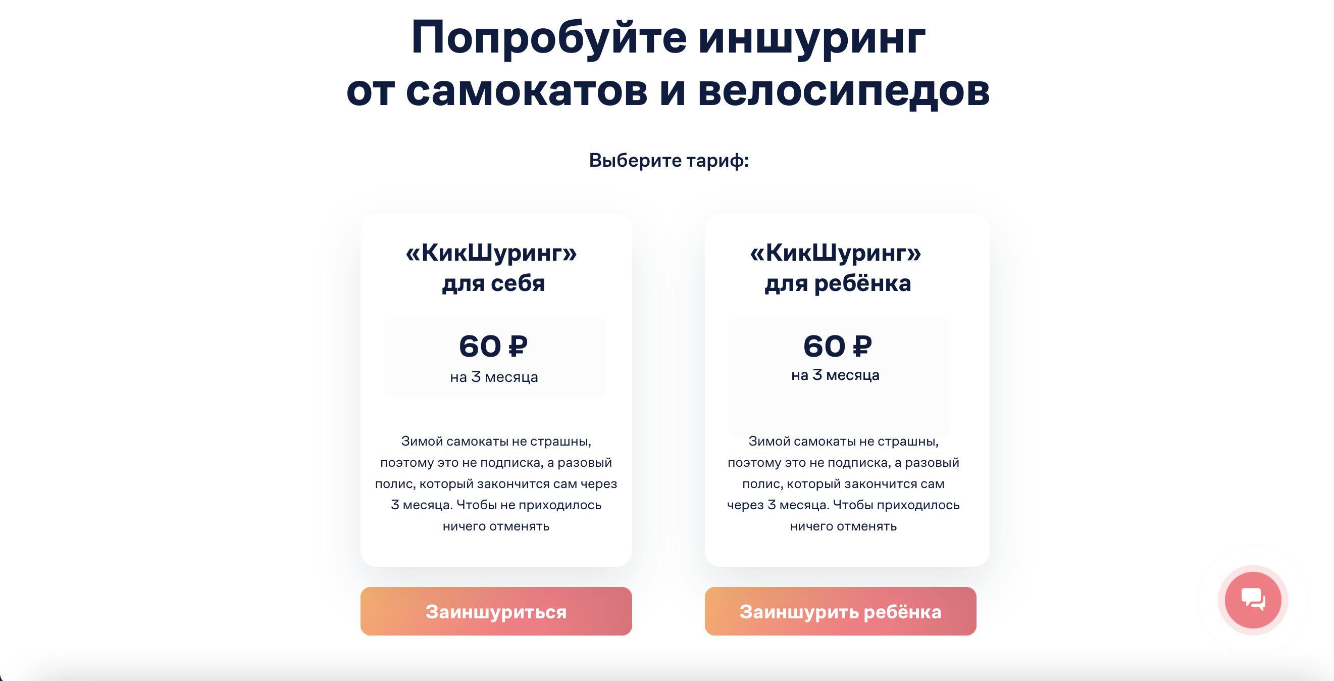 Предложение действует с июля по конец сентября 2021 года. Стоимость полиса — 60 рублей за три месяца. Иншуринг подразумевает выплаты до 2 млн рублей в результате несчастного случая при столкновении с двухколесным транспортом.