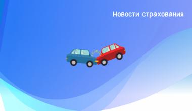 Автоподставы и автомошенничество в Беларуси
