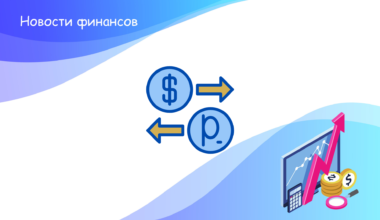 Курс национальной валюты. Бенефициары падающего рубля