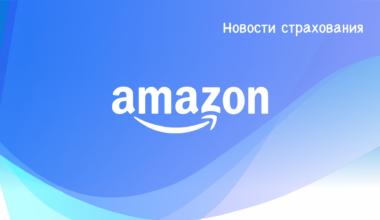 Amazon осваивает страхование - Amazon Insurance Accelerator