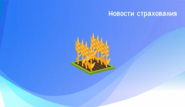 Страхование урожая в России