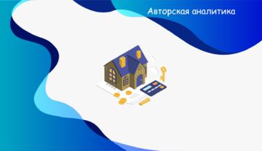 Ипотечное страхование в России и за рубежом