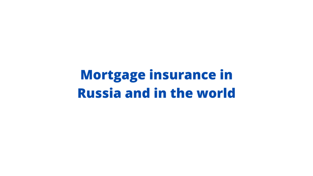 Mortgage insurance in Russia and in the world