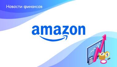 Amazon получил огромный штраф
