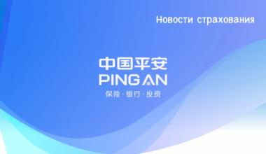 Страховая компания Ping An оказалась под ударом после неудачной инвестиции