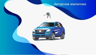 Продажи новых автомобилей в России: минус 6,5%