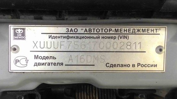 VIN-код автомобиля: коротко о главном
