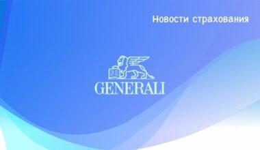 Generali помогает виртуально с Global Assistance
