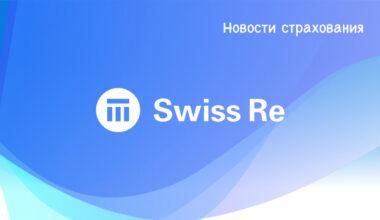 Swiss Re централизует подход в страховании
