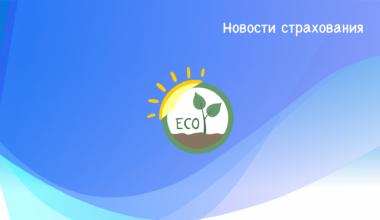 Экологическое страхование - что это такое?