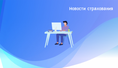 Онлайн-договоры страхования в России