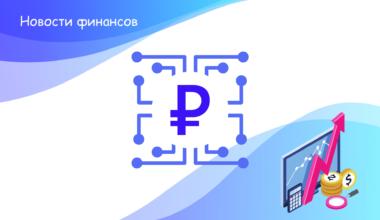 Центральный банк России запустит цифровой рубль к 2030 году