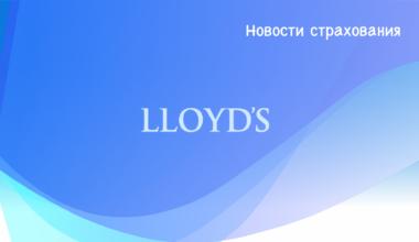 Lloyd's назвал десять геополитических рисков для рынка страхования