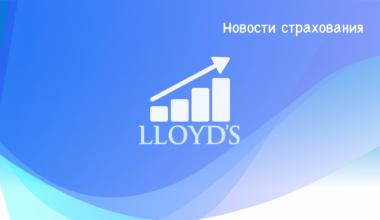Показатели Lloyd's за 1 полугодие 2021 года