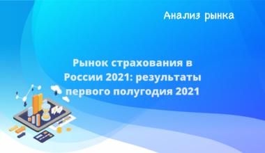 Рынок страхования в России 2021: результаты первого полугодия 2021