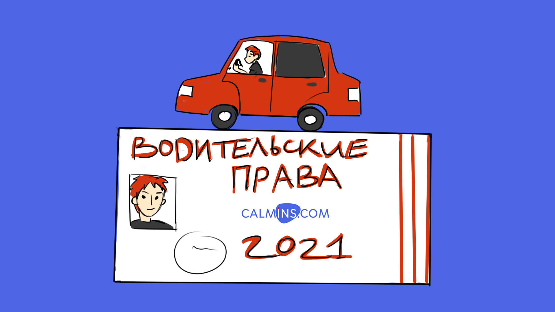 Нужны ли изменения в процедуре прохождения медкомиссии для водителей?