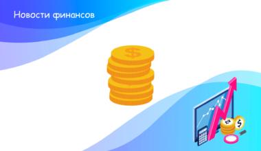 Россияне рассказали сколько денег им нужно для жизни