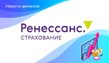 """""""Ренессанс страхование"""" вышла на IPO: капитализация компании составила 67,2 млрд рублей"""