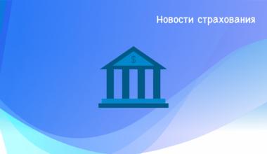 ЦБ РФ предложил новые требования к продаваемым с потребкредитами страховкам