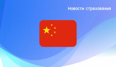 """Китай призывает инвестировать в """"катастрофические"""" облигации"""