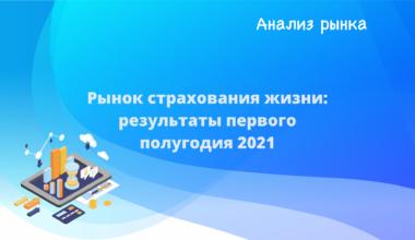 Результаты деятельности страховщиков «жизни» в первом полугодии 2021