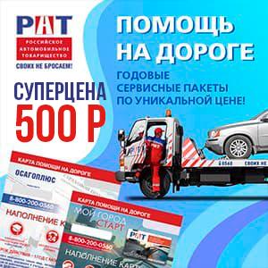 Техпомощь на дороге 500 рублей