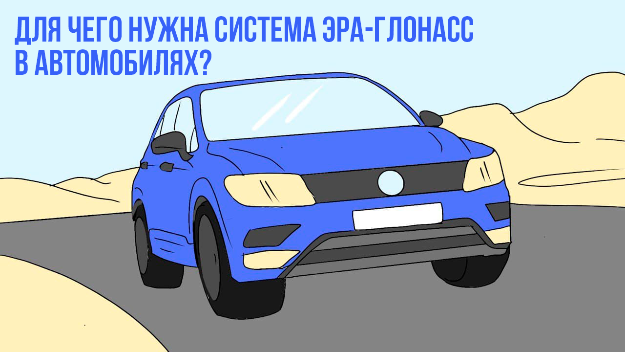 Для чего нужна система ЭРА ГЛОНАСС в автомобилях?
