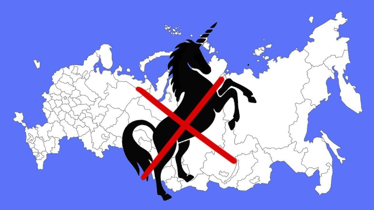 Компании - единороги не зарегистрированы в России
