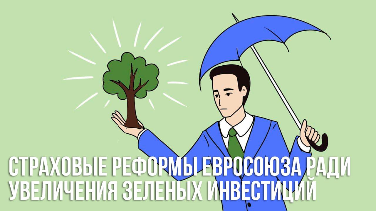 Страховые реформы Евросоюза ради увеличения зеленых инвестиций